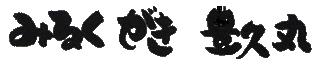糸島 牡蠣小屋|みるくがき 豊久丸