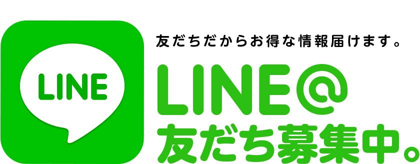 LINE@豊久丸